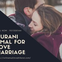 Islamic Dua for Love Marriage | Islamic Dua for Getting Love Back